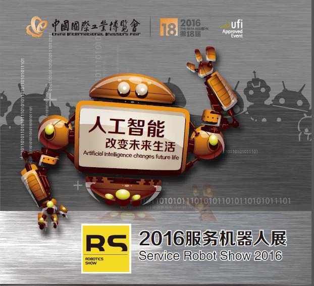 2016服务机器人展火热报名中