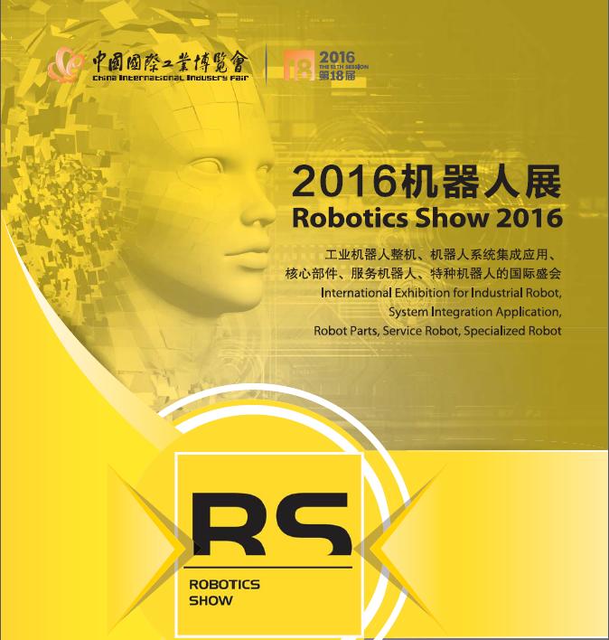 2016机器人展火热报名中